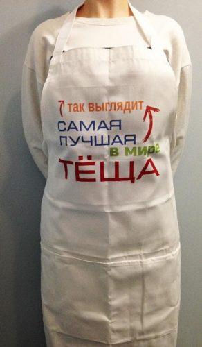 Печать надписей на фартуках в Москве пример 1