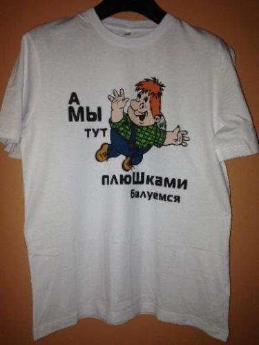 Печать картинок на футболках и одежде в Москве пример 2