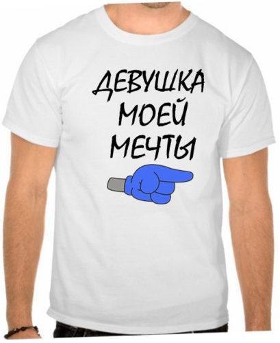 Парные футболки на заказ в Москве пример 9