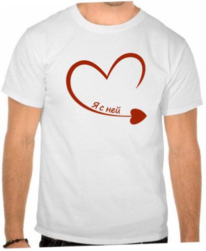 Парные футболки на заказ в Москве пример 7