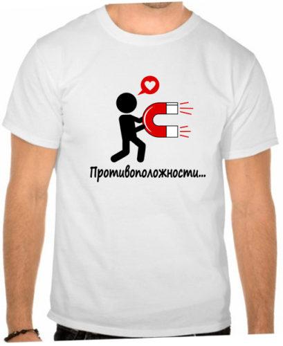 Парные футболки на заказ в Москве пример 11