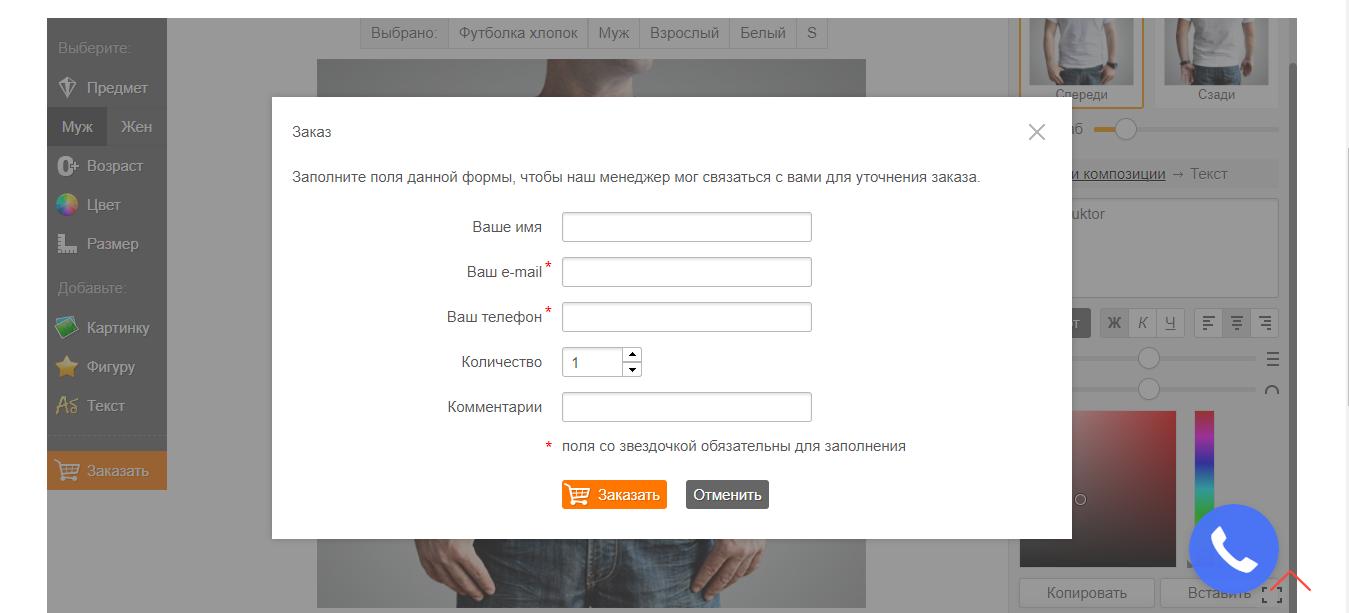 d8d6b967a83 Заказать футболку со своим дизайном  создать принт в онлайн ...